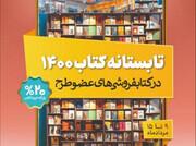 فروش ۴ میلیاردی «تابستانه کتاب ۱۴۰۰» در روز اول