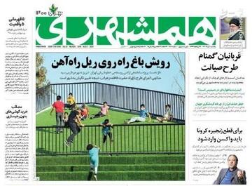 صفحه اول روزنامههای یکشنبه۱۰مرداد