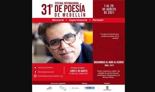 شعرهای ایرانی در کلمبیا خوانده میشوند