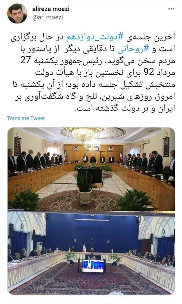 عکسی از آخرین جلسه هئیت دولت دوازدهم /روحانی با مردم سخن می گوید