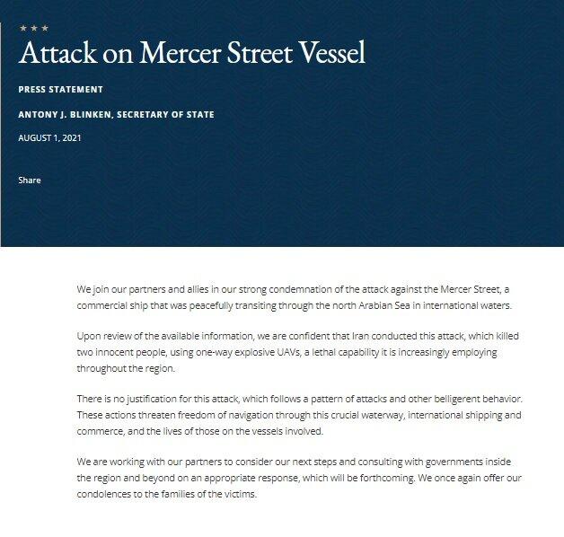بیانیه بلینکن: ایران پشت حمله به کشتی اسرائیلی بود