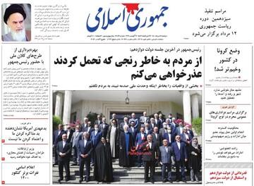 صفجه اول روزنامه های دوشنبه۱۱مرداد ۱۴۰۰