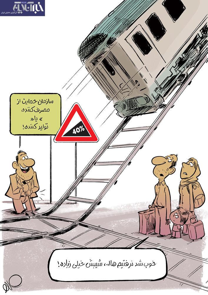 مواظب شیب تند قیمت بلیط این قطار باشید!