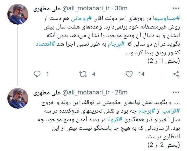 انتقاد تند علی مطهری از اقدام جنجالی صداوسیما علیه روحانی در آخرین روز ریاست جمهوری اش