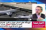 ببینید   تعطیلی فرودگاه های تهران و البرز، همزمان با مراسم تنفیذ و تحلیف