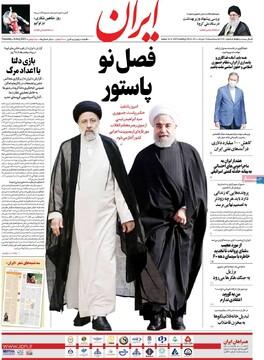 صفحه اول روزنامه های سه شنبه 12مرداد