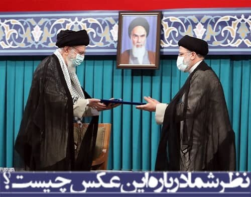 نظر شما درباره این عکس چیست؟ /انتقال قدرت به ابراهیم رئیسی