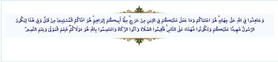 کدام آیه از قرآن در مراسم تنفیذ رئیسی قرائت شد؟