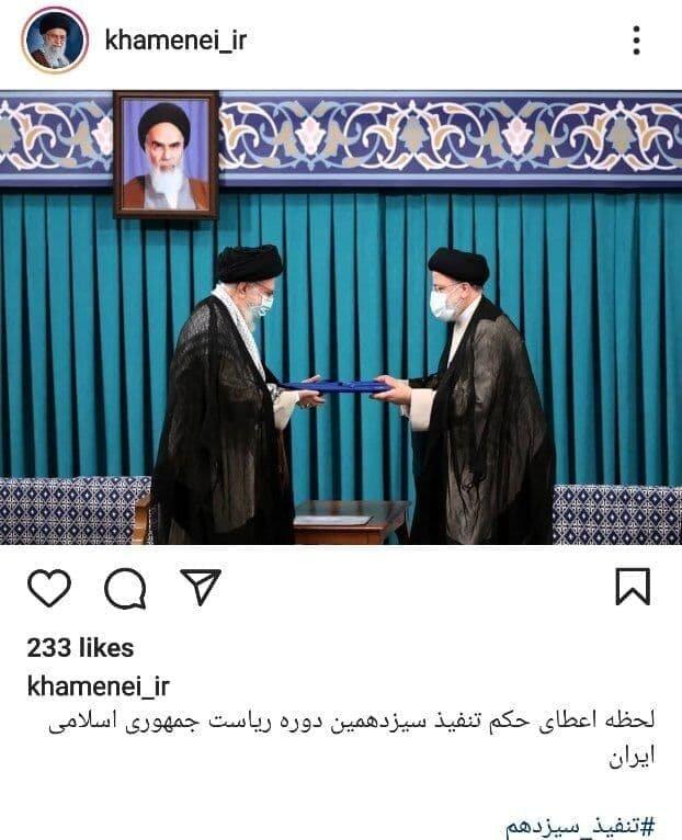 تصویری از ابراهیم رئیسی در اینستاگرام سایت رهبر انقلاب