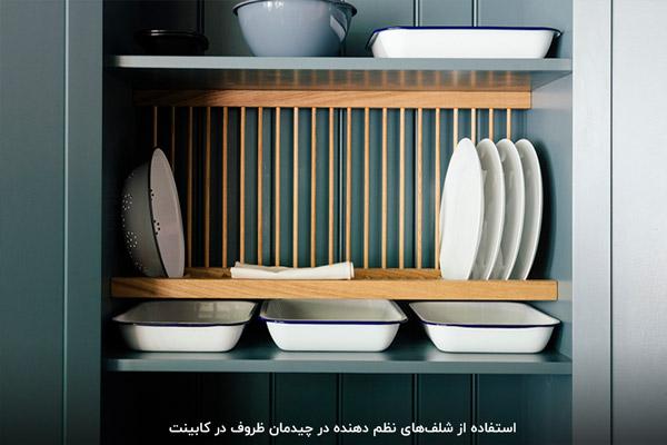 چگونه ظروف را در کابینت بچینیم؟