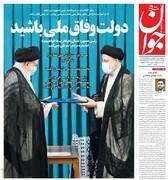 حمله تند روزنامه اصولگرا به حسن روحانی/ ناکارآمدیها را به ساختار سیاسی نظام حواله دادید