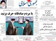 صفحه اول روزنامه های چهارشنبه ۱۳ مرداد۱۴۰۰