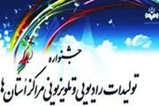 برگزاری یک جشنواره صداوسیما لغو شد
