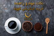 از کجا اینترنتی قهوه بخریم؟ نکات مهم قبل از خرید قهوه