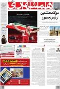 صفحه اول روزنامه های پنجشنبه۱۴مرداد۱۴۰۰