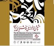 تمدید مهلت ارسال آثار به ششمین دوسالانه ملی خوشنویسی