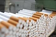 محکومیت ۵۰۰میلیونی قاچاقچی سیگار در قزوین