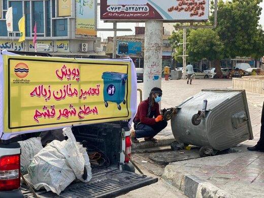 پویش تعمیر مخازن زباله شهر قشم
