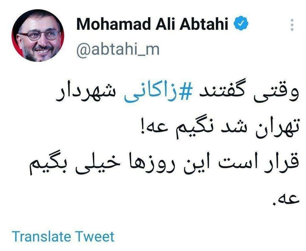 کنایه ابطحی به شهردار شدن زاکانی /قرار است این روزها خیلی بگیم عه!