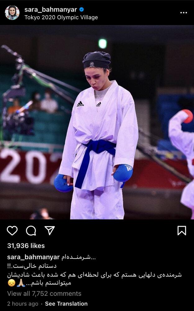واکنش اینستاگرامی سارا بهمنیار به حذف از المپیک/عکس