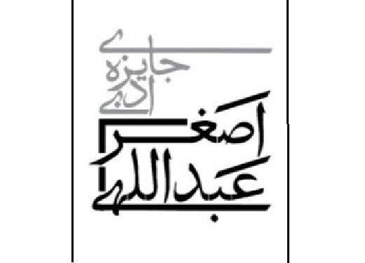 جایزه ادبی اصغر عبداللهی، برگزار میشود