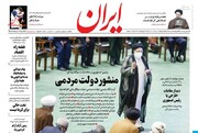 صفحه اول روزنامه های شنبه ۱۶مرداد ۱۴۰۰