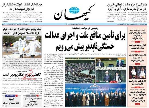 کیهان: هزینه خانوارها در دولت روحانی چند درصد افزایش یافت؟