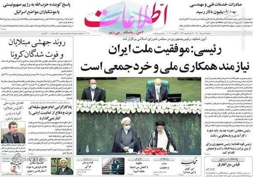 انتقاد روزنامه اطلاعات از حملات به دولت روحانی در روزهای گذشته