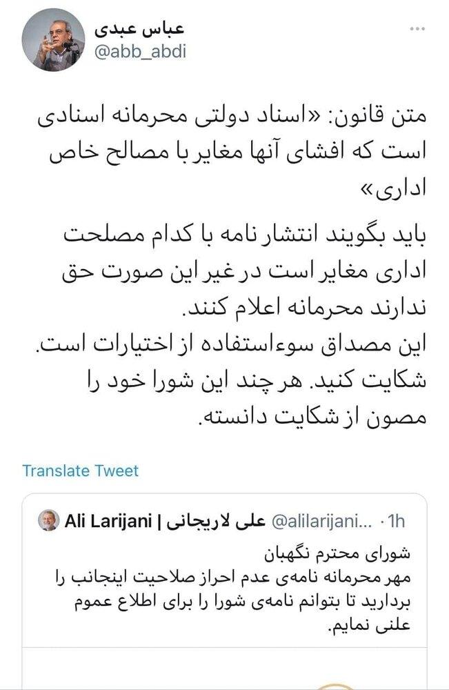 پینشهاد عباس عبدی به علی لاریجانی برای شکایت از شورای نگهبان