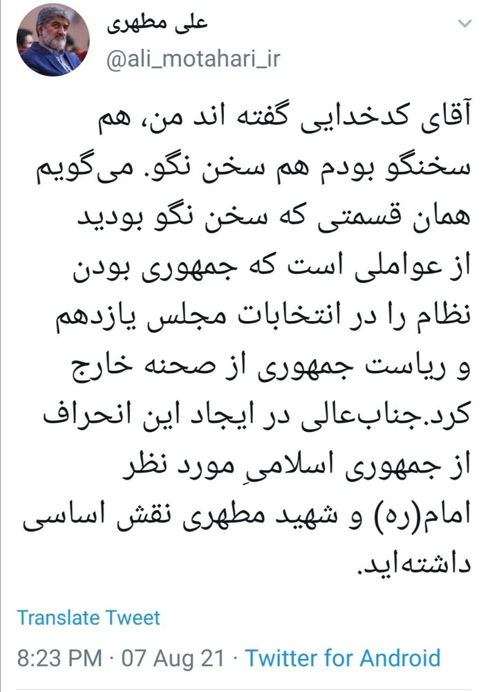 انتقاد تند علی مطهری از سخنگوی سابق شورای نگهبان