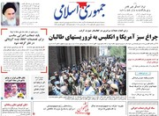 صفحه اول روزنامه های یکشنبه17مرداد1400