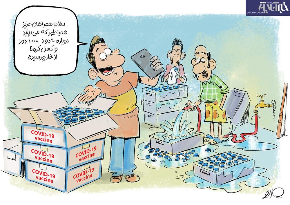 پشت پرده فروش واکسن کرونا در فضای مجازی را ببینید!
