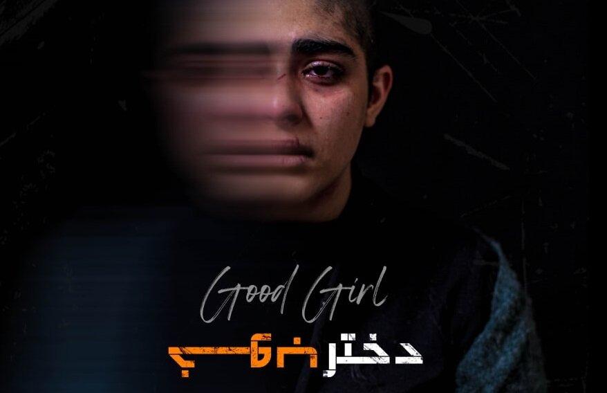 فیلم کوتاه «دختر خوب»در راه اتریش