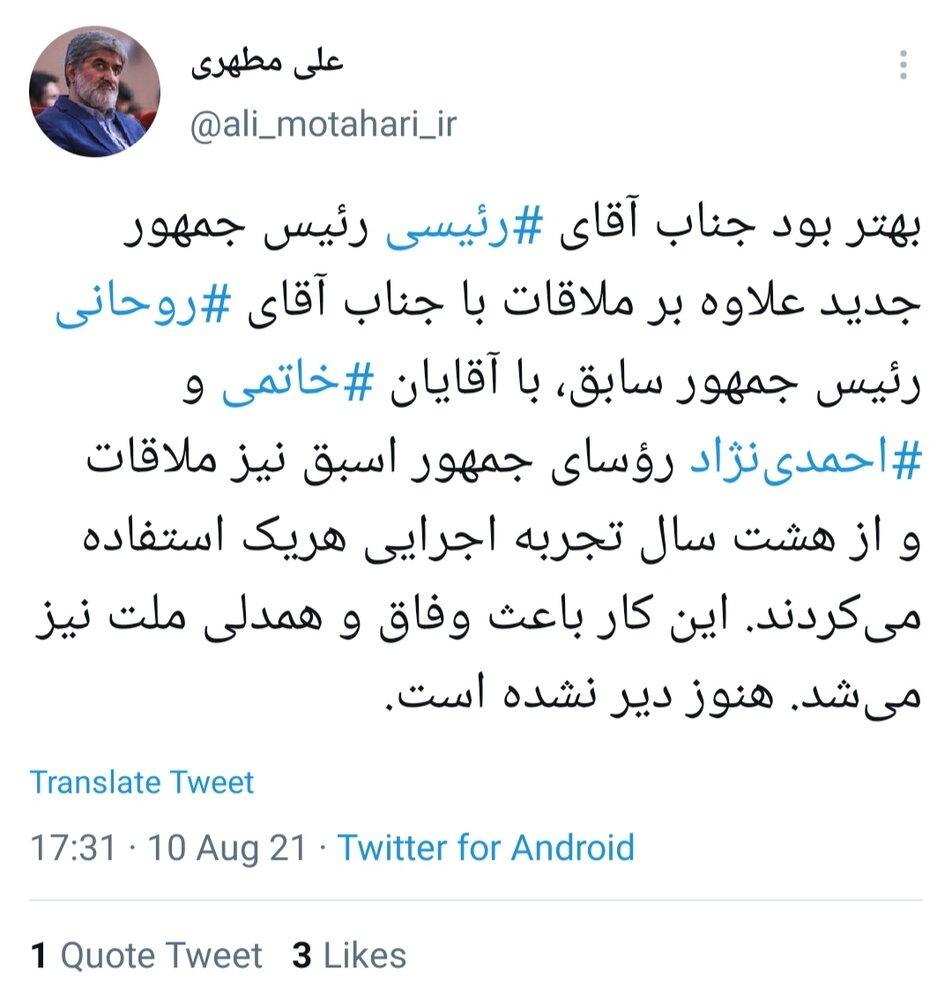 پیشنهاد مطهری به رییسی درباره دیدار با خاتمی و احمدی نژاد
