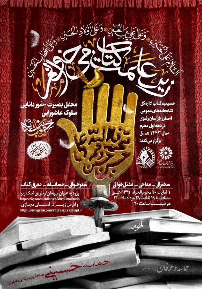 «حسینیه کتاب» در مشهد راه اندازی شد/ زیر علمت کتاب می خوانم
