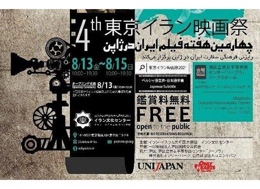 نمایش فیلمهای ایرانی در ژاپن