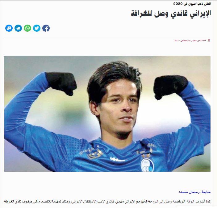 ستار استقلال به دوحه رسید/عکس