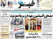 صفحه اول روزنامه های شنبه 23 مرداد1400