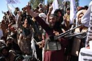ببینید | استقبال عجیب مردم کابل از طالبان