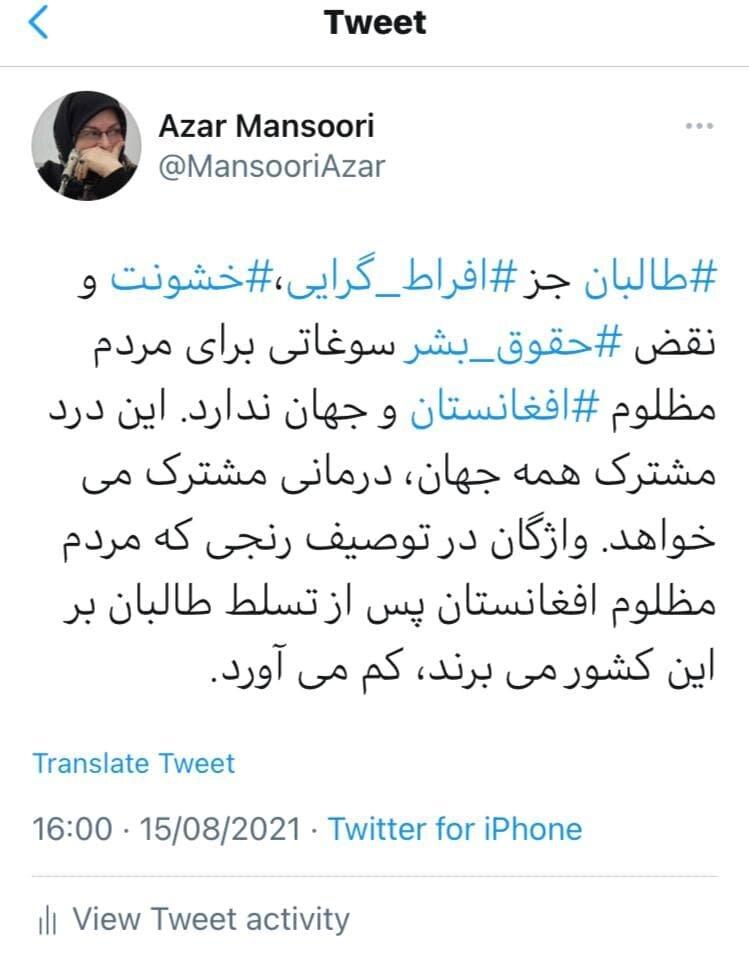 واکنش سخنگوی جبهه اصلاحات ایران به تسلط طالبان بر افغانستان