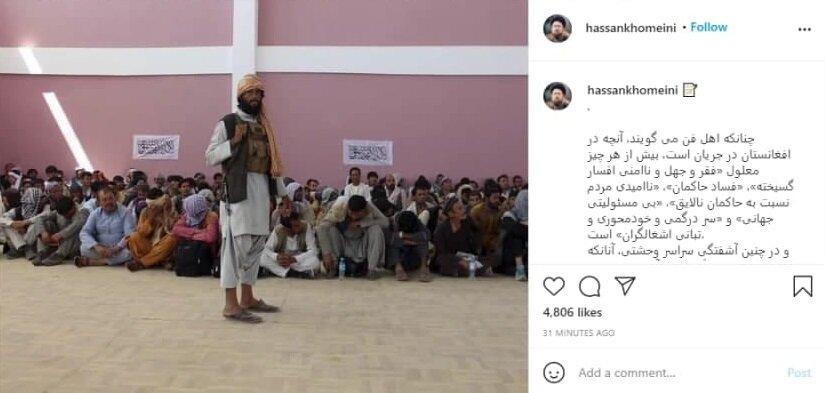 واکنش سید حسن خمینی به سقوط کابل / دیر یا زود افغانستان متوقف می شود