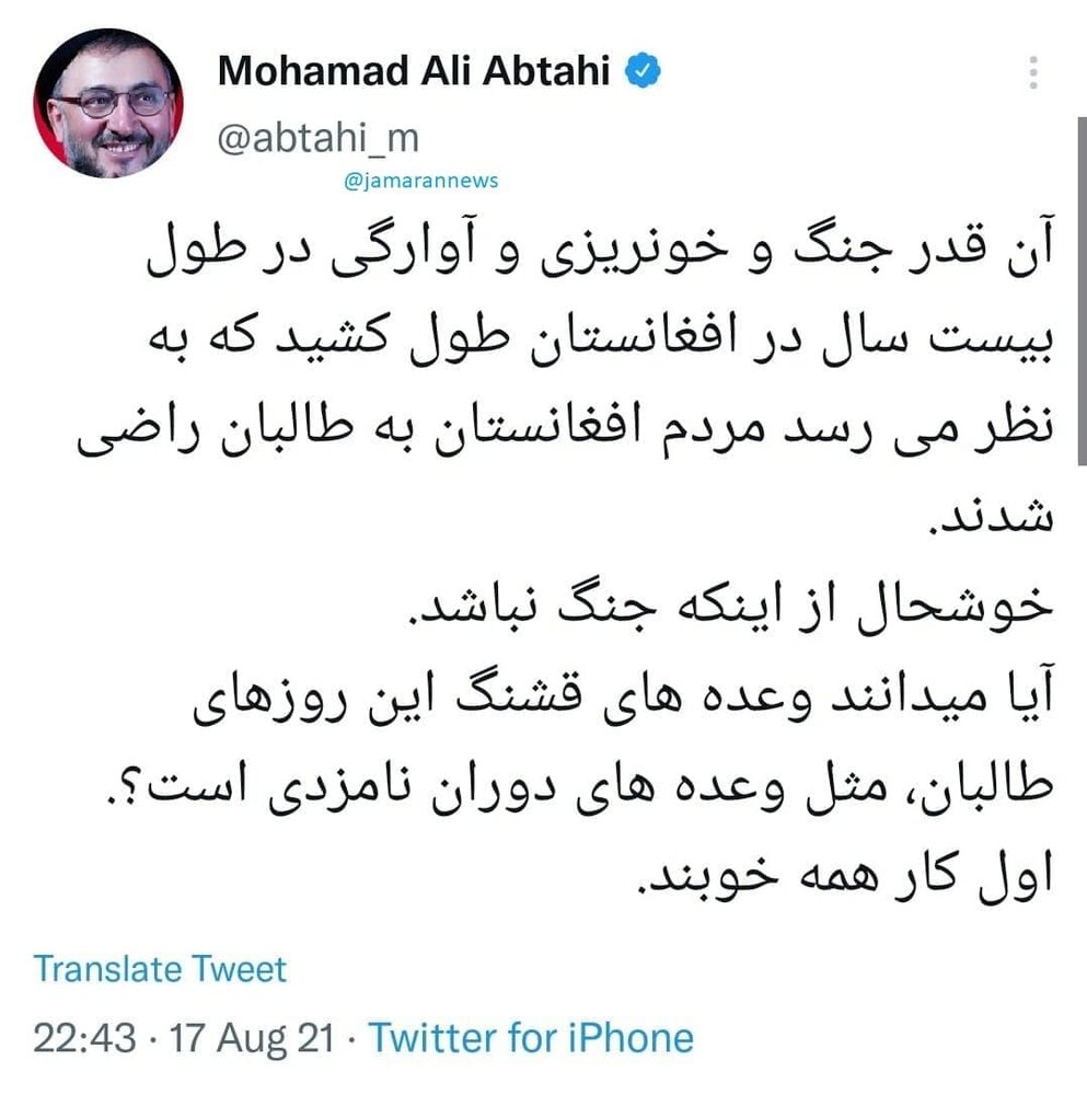 شباهت وعده های قشنگ طالبان با وعده های دوران نامزدی
