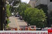 ببینید   گزارش پلیس واشنگتن از بمب گذاری احتمالی در مجاورت کنگره آمریکا