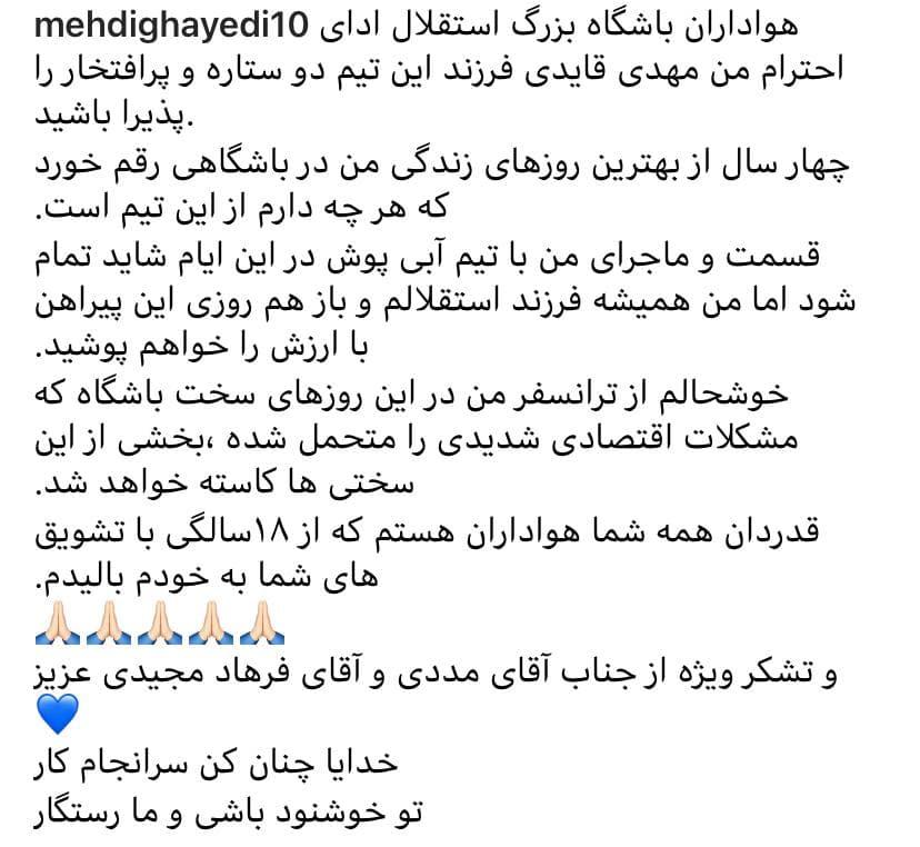 مهدی قایدی از استقلال خداحافظی کرد/عکس