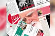 ببینید | اتفاقی نادر در جلد امروز روزنامههای اصلاحطلب و اصولگرا!