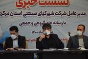 کمبود آب ،مشکل جدی واحدهای صنعتی استان مرکزی