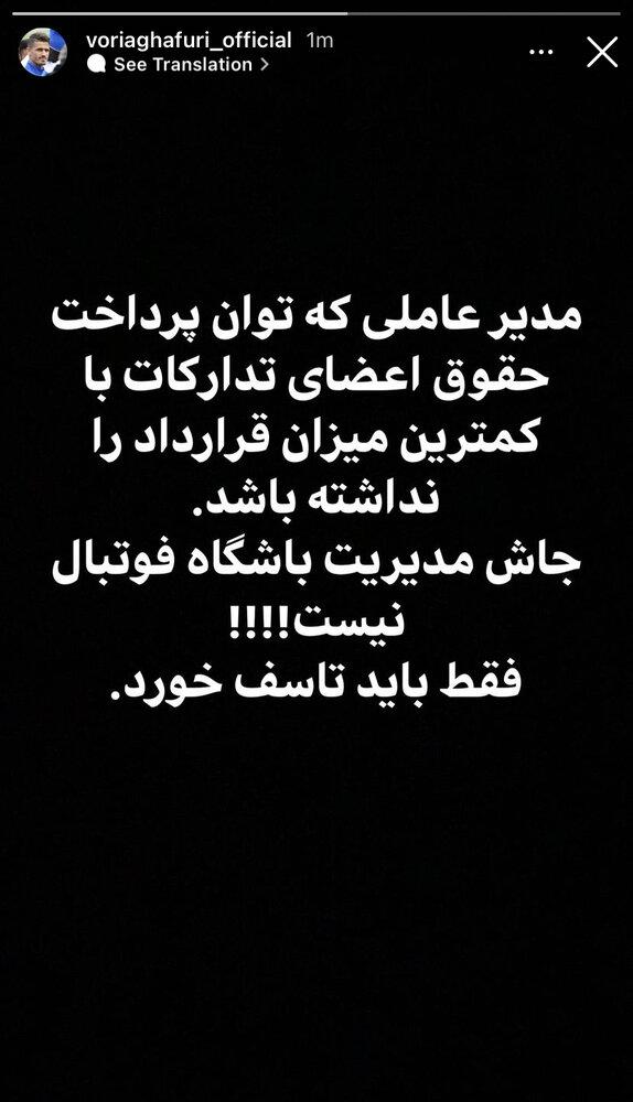 حمله شبانه وریا غفوری به مدیریت استقلال/عکس