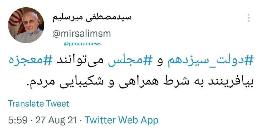 توئیت معنادار میرسلیم با هشتگ دولت سیزدهم و معجزه