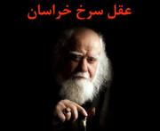ماجرای ملاقات اتفاقی محمدرضا حکیمی با حداد عادل در منزل شفیعی کدکنی