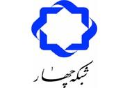 پخش سه مجله هنری و ادبی از شبکه چهار